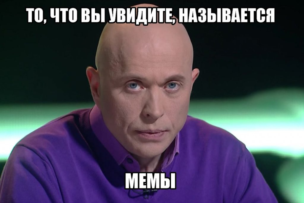Мемы - народное творчество 21 века