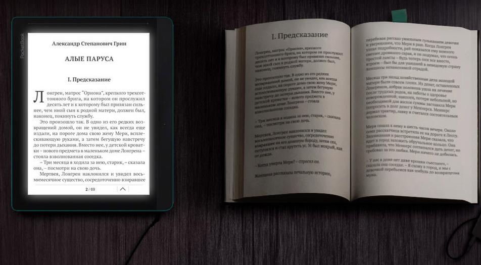 Почему бумажная книга лучше электронной: 5 важных преимуществ